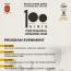 Sibiu 100 program